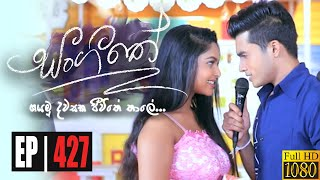 Sangeethe | Episode 427 09th December 2020 Thumbnail