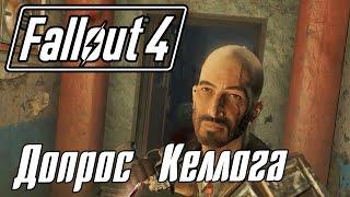 Fallout 4 Прохождение 25 Допрос Келлога