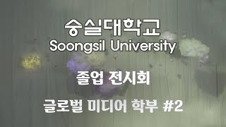 숭실대학교 글로벌 미디어학부 졸업전시회 #2
