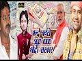 नरेंद्र मोदी के फैसले पर बने भोजपुरी गाने । He made Narendra Modi the decision Bhojpuri songs
