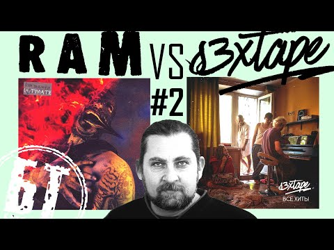Реакция Бати на НОВЫЕ  альбомы  RAM и  S3xtape (часть 2) | Батя слушает
