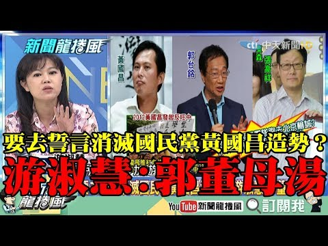 【精彩】要去「誓言消滅國民黨」的黃國昌造勢場? 游淑慧:郭董母湯!