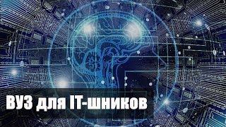 IT - университет для программистов откроют в Беларуси