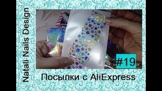Розпакування посилок з #AliExpress /#19/Тестування