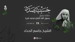 ذكرى  وفاة الرسول الأعظم محمد (ص): الشيخ جاسم الحداد - حسينية صدد    1442ه