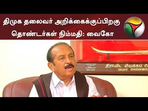 திமுக தலைவர் அறிக்கைக்குப்பிறகு தொண்டர்கள் நிம்மதி: வைகோ | #Vaiko #DMK