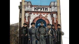 В Киеве появился мурал, посвященный бою под Крутами: впечатляющие фото