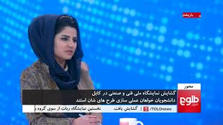 MEHWAR: University Students Hold Design Expo In Kabul