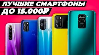 Топ 5 Лучших Смартфонов До 15.000₽ - 2021 ГОД