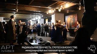 ГРОТЕСК В ИСКУССТВЕ: выставка в МИСП  (АРТЛИКБЕЗ № 173)