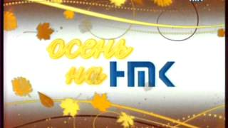 Наро-Фоминский телеканал НТК