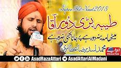 Meetha Madina Door Hai Jana B Zaroor Hai ||  Asad Raza Attari || Best Naat Sharif Full HD