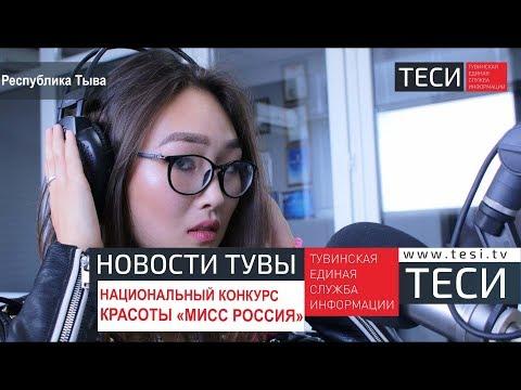 НОВОСТИ ТУВЫ - Национальный конкурс красоты «Мисс Россия» -  03.04.2018 - Смотреть видео онлайн