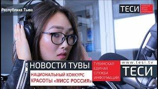 НОВОСТИ ТУВЫ - Национальный конкурс красоты «Мисс Россия» -  03.04.2018