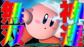 「底辺マスター」の拳が魔改造により「音速」を超え「神速」に至る。【スマブラSP】
