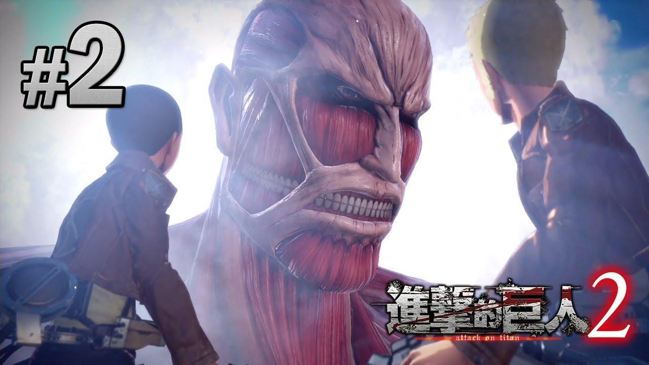 #2 首次面對「超大型巨人」《進擊的巨人2》[PS4] - YouTube