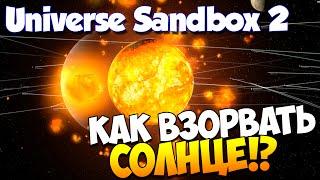 Universe Sandbox 2 | Как взорвать Солнце!?