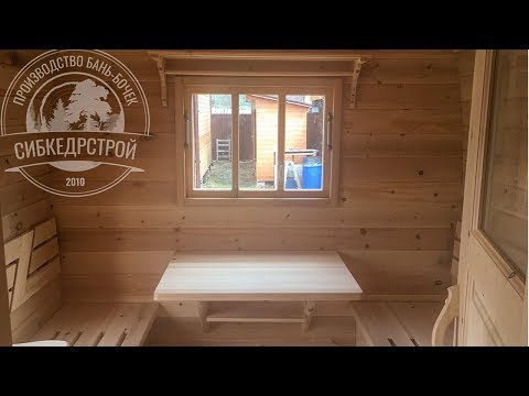 Купить баню-бочку в Новосибирске по цене производителя. Сибкедрстрой
