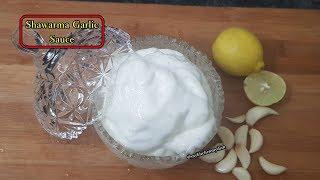 Garlic Sauce | Shawarma Sauce at Home | Lebanan Garlic Suace | Toum | My Kitchen My Dish