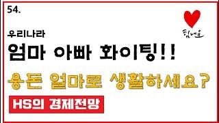 엄마 아빠 화이팅!! 용돈 30만원, 점심은 김밥으로