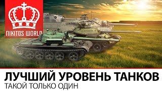 Лучший уровень танков | Такой только один