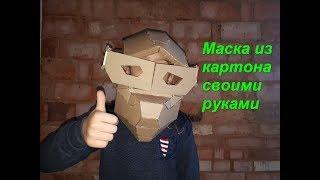 Как самому сделать шлем-маску трансформер из картона своими руками pepakura