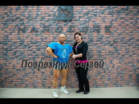 Интервью с Сергеем Поврезнюком