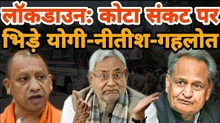 Corona Lockdown: Kota बना Political Hotspot, Yogi Adityanath, Nitish Kumar, Ashok Gehlot में भिड़ंत