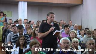 Жители Ядрина сказали твердое «нет» проекту высокоскоростной магистрали  #КУЛАГИН