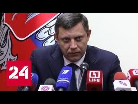 Донецк объявил ответную
