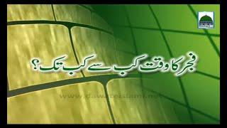 Fajar Ka Waqt Kab Se Kab Tak