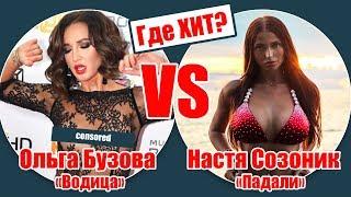 Анастасия Созоник - Падали и Ольга Бузова - Водица