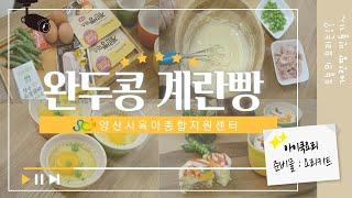 [양산시육아종합지원센터]아이쿡요리(완두콩 계란빵)