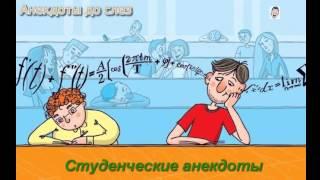 Анекдоты про студентов. Самые смешные студенческие анекдоты - 2