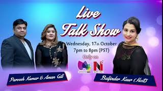 Watch Live Talk show with Parvesh Kumar & Aman Gill | On Wednesday 17th October 7PM to 8PM (PST)