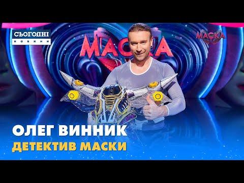 Олег Винник став п'ятим детективом шоу МАСКА