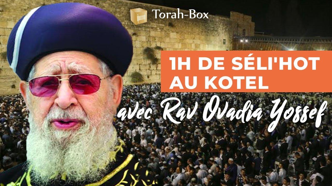 1h de Séli'hot au Kotel, avec le Rav Ovadia Yossef
