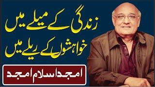 Zindagi Kay Mallay Main II Urdu Poet II Amjad Islam Amjad II امجد اسلام امجد