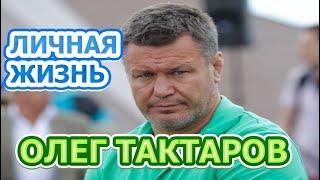 Олег Тактаров - биография, личная жизнь, жена, дети. Актер сериала Остров обреченных (2019)