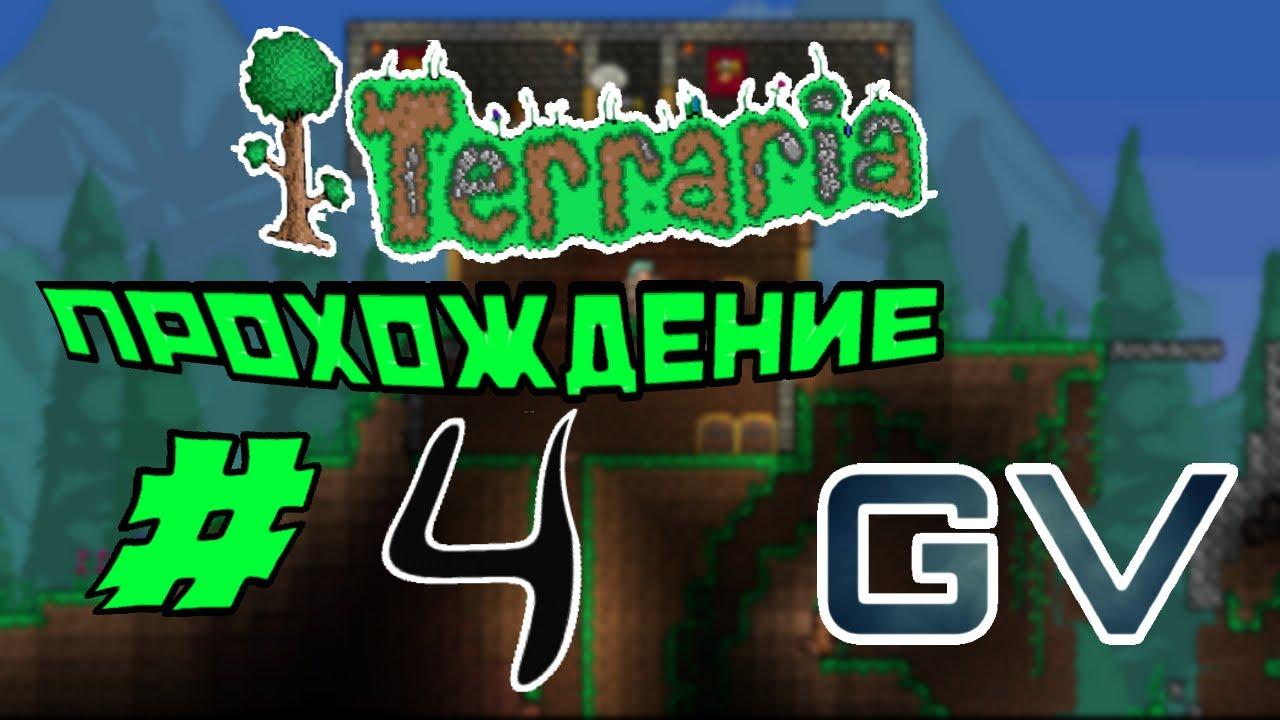 Прохождение Terraria на android #4:шахтёр