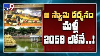History of Athi Varadar Swamy in Kanchipuram - TV9