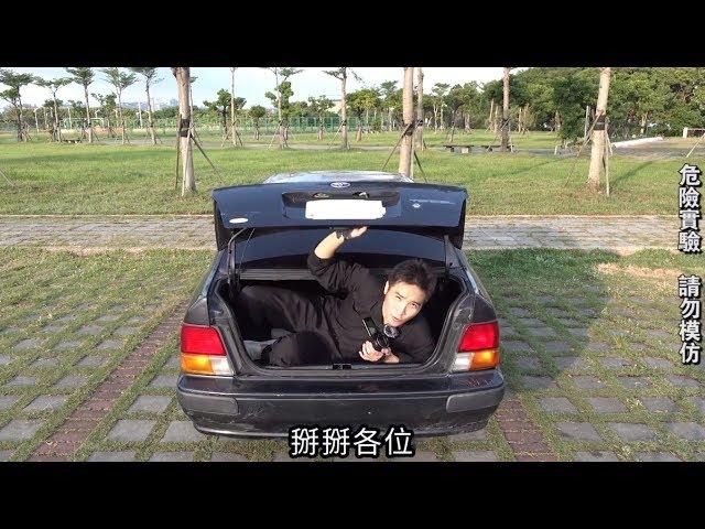 #26【谷阿莫Life】三種電影中被鎖在後車廂逃生方式哪個可以讓我逃生?