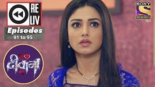 Weekly Reliv - Ek Deewaana Tha - 26th Feb to 02nd Mar 2018 - Episode 91 to 95