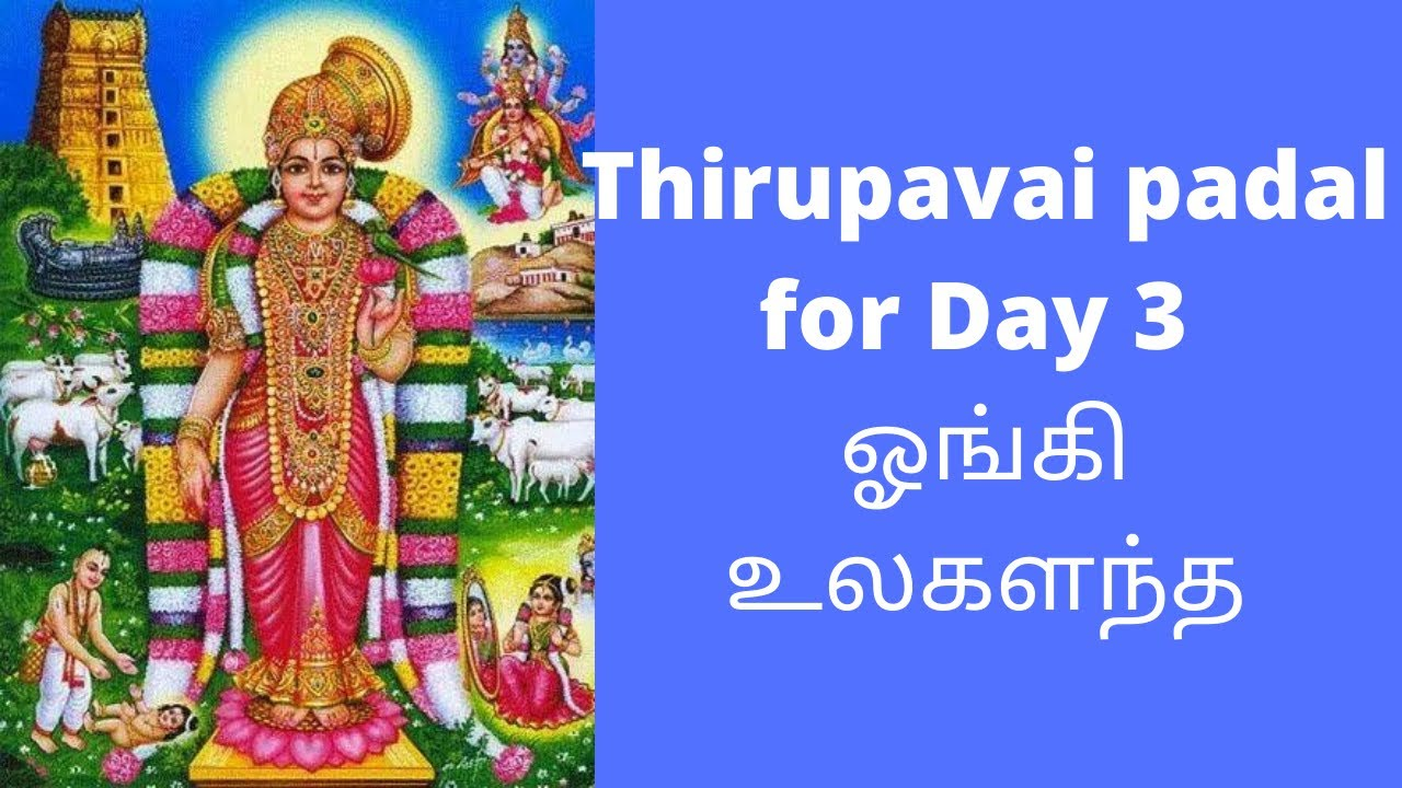 ஓங்கி உலகளந்த Thriupavai Padal For Day 3 | Andal Padal With Lyrics