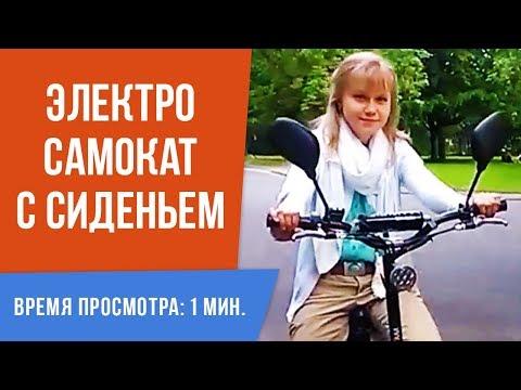 Электросамокат с сиденьем. ЛУЧШИЙ ВИД ТРАНСПОРТА