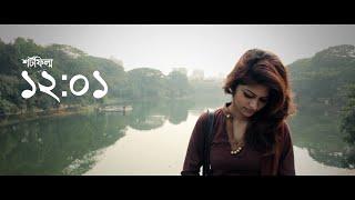 12:01 Short Film   Daffodil International University   Multimedia and Creative Technology