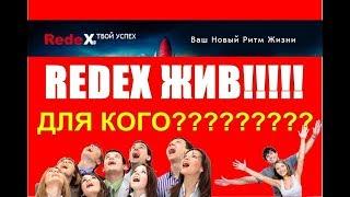 Часть №2 RedeX ЖИВ! Ответ Дмитрию! Была рада, что пригодилось!