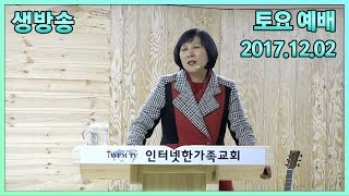 2017년12월02일 7시 토요일 생방송 예배