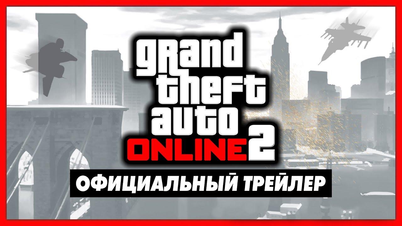 GTA Online 2 - Официальный трейлер (GTA 6)