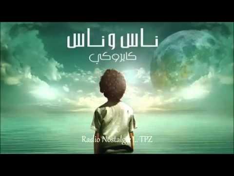كايروكينعدي الشارع سواCairokeeNeaady El Sharea Sawa